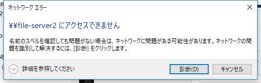 CentOS6.9のsambaがWindows10から見れなくなった